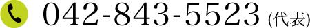 042-843-5523(代表)